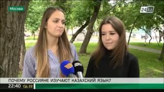 Почему россияне изучают казахский язык?