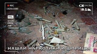 Логово наркоманов   Нашли Наркотики и Шприцы   Заброшенная воинская часть