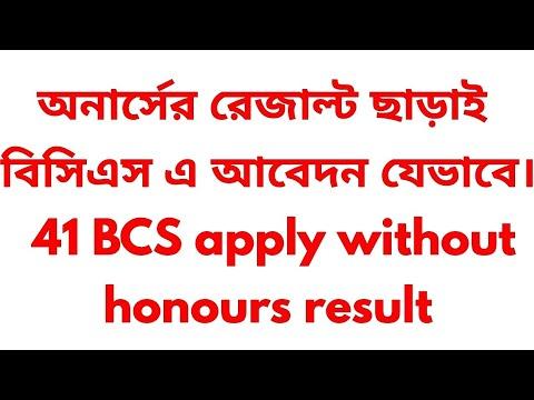 অনার্সের রেজাল্ট ছাড়াই বিসিএস এ আবেদন || 41 bcs apply without honours result || 41BCS preparation