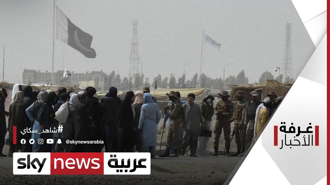 أفغانستان.. مخاوف روسية من تمدد الصراع | #غرفة_الأخبار