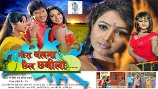 Mora Balma Chhail Chhabila   Superhit Bhojpuri Full Movie   Rani Chatterjee, Monalisha etc.
