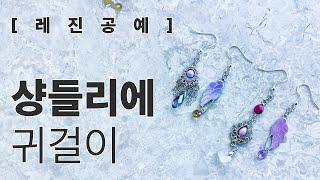 [레진공예] 샹들리에귀걸이