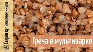 Как сварить идеальную гречневую кашу Рецепт гречи в мультиварке