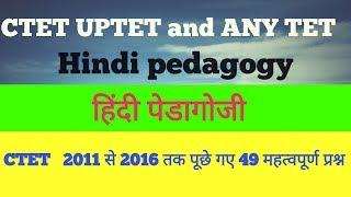 हिंदी पेडागोजी 2011 से 2016 तक पूछे गए अति महत्वपूर्ण 49प्रश्न