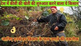 भारत में सबसे पहले कीवी की खेती करने वाले किसान चेत राम धनी | Best kiwi farming in India | part-1