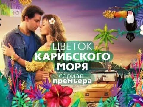 Цветок карибского моря 87 серия смотреть онлайн на русском языке