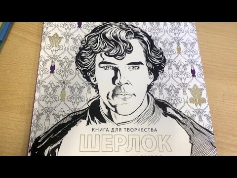 Обзор на раскраску «Шерлок» - YouTube
