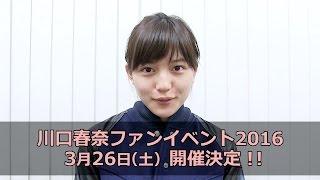 『川口春奈ファンイベント2016』開催決定!