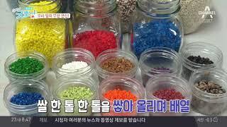 쌀의 무한 변신! 먹을 수 있는 '쌀 클레이'와 쌀로 만든 액세사리가 있다?! thumbnail