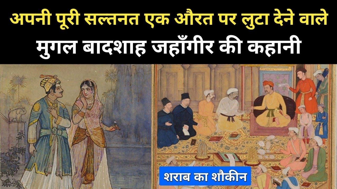 Real History Of 4th Mughal Ruler Jahangir । शहज़ादा सलीम (जहाँगीर) की कहानी - R.H Network