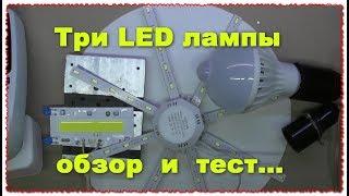 LED Три светодиодные лампы на пробу обзор тест вскрытие