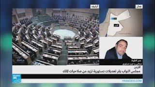 كيف يغير التعديل الدستوري من ملامح السلطة في الأردن؟
