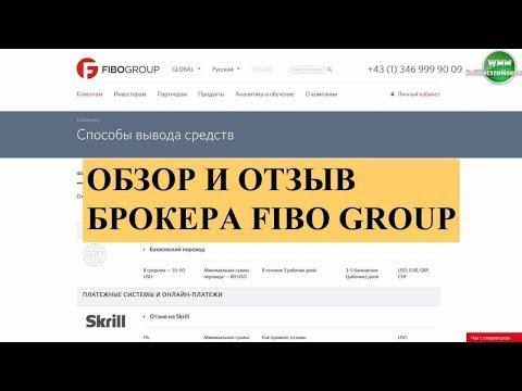 Обзор и отзыв брокера Фибо Групп. Лицензия от Cysec