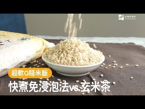【食材小知識】糙米快煮免浸泡法vs.玄米茶