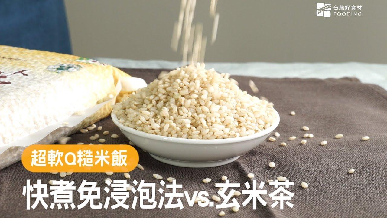 浸水 時間 玄米