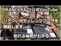 「公式」ドランクレイジー★リアクレがディレンジフーラを解説!!