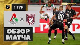 15.07.2019 Локомотив - Рубин - 1:1. Обзор матча