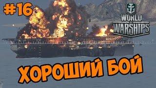 Авианосец потоплен, хороший бой - World of Warships прохождение и обзор игры часть 16