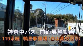 神奈中バス 119系統 前面展望 鴨居駅循環 (白山高校回り)