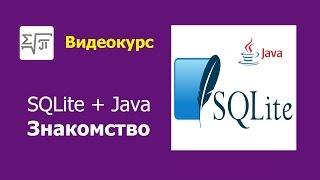 1. База SQLite - Установка, створення таблиць, набір SQL-запитів
