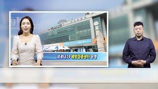 강북구, 코로나19 예방접종센터 본격 운영(수어뉴스)