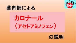 【服薬指導】薬剤師によるカロナール(アセトアミノフェン)の説明