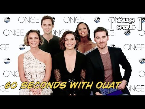 60 seconds with Once Upon A Time [rus sub]