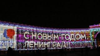 Санкт-Петербург Лазерное шоу 2015 2016 на Дворцовой площади
