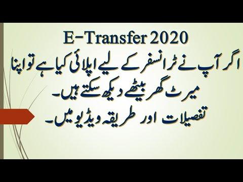 Check Your Transfer Merit Online | E-Transfer 2019 | Digitalized Solutions