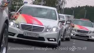 Заказать на свадьбу Mercedes Benz в городе Иваново