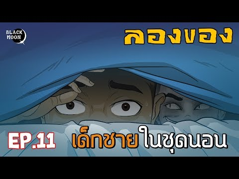 ลองของEP.11 | เด็กชายในชุดนอน