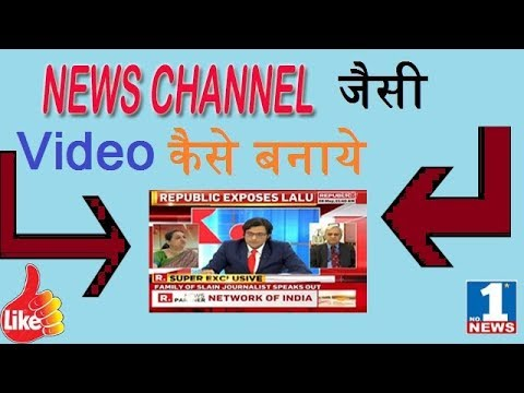 NEWS CHANNEL जैसी VIDEO कैसे बनाये 2018|| How to create videos like news channels 2018