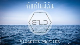 Violette Wautier - ก็แค่ไม่มีฉัน [ B I D remix ]