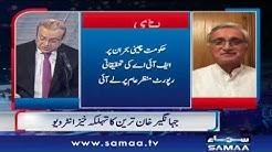 Jahangir Khan Tareen reacts to sugar commission report: Nadeem Malik Live | SAMAA TV | 21 May 2020