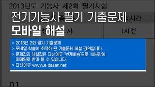 [모바일해설] 전기기능사필기과년도_13년 2회