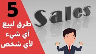 كيف تبيع أي شيء لأي شخص - تعلم مهارة البيع والشراء