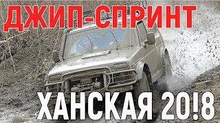ДЖИП-СПРИНТ ХАНСКИЙ ДРИФТ 4Х4 Зимний фестиваль 2018.