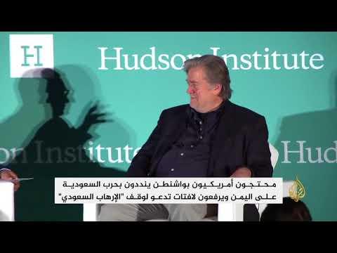 محتجون أميركيون ينددون بحرب السعودية باليمن  - نشر قبل 32 دقيقة