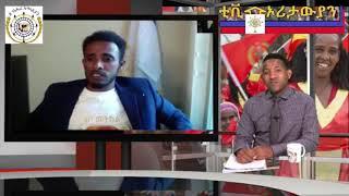 Oritawiyan TV:ህልው ኩነታት ን ሕሉፍ ውዳቤታት ኣብ ታሪኽ ህ。ግ。ሓ。ኤ ን ህ。ወ。ሓ。ት