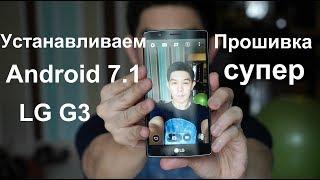 видео Настройка и ремонт телефонов LG D856 G3 Dual