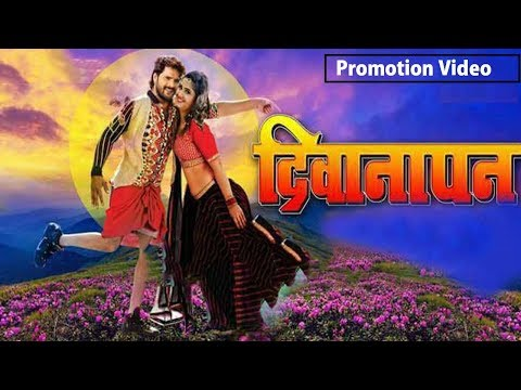 Deewanapan (दीवानापन) 2017 Bhojpuri Full Film Muhurat Movie Video | Khesari Lal Yadav, Sarika Ghimre