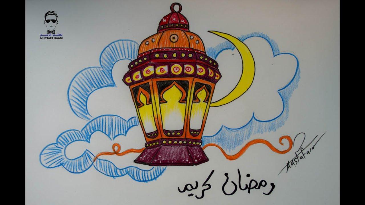 طريقة رسم فانوس رمضان مع الخطوات #1