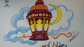 طريقة رسم فانوس رمضان مع الخطوات