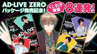 【1巻2巻発売日!】AD-LIVEZEROに出たかったりんくろーがくじ引きシステムをやってみる!【大喜利】