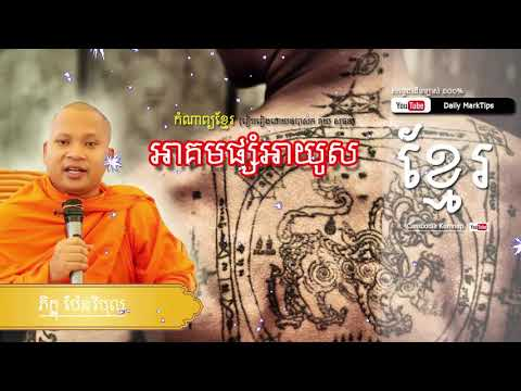 Introduction to Komnap , Khmer Poem Collection អាគមផ្សំអាយូស,daily marktips