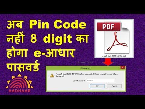 New Password format for e-Aadhaar !! 8 digit password to open e-Aadhaar !! How to create !!Very easy