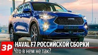 Кроссовер Haval F7 2019 за 1,5 млн.рублей