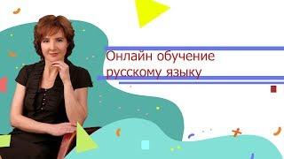 Новые возможности для вашего ребенка! | Онлайн обучение русскому языку