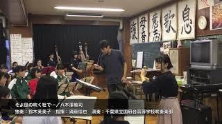 「そよ風の吹く杜で…」〜独奏フルートとコンサートバンドのために/八木...