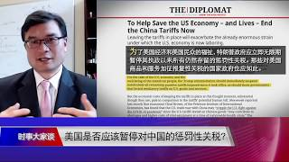 时事大家谈:美国是否应该暂停对中国的惩罚性关税?